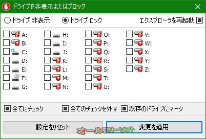 Simple Run Blocker--ドライブを非表示またはブロック--オールフリーソフト