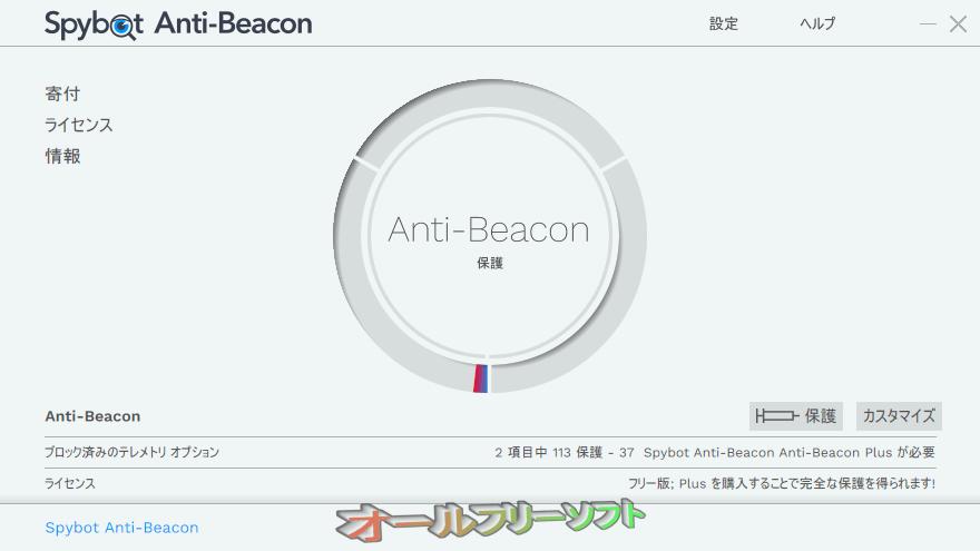 Spybot Anti-Beacon--起動時の画面--オールフリーソフト