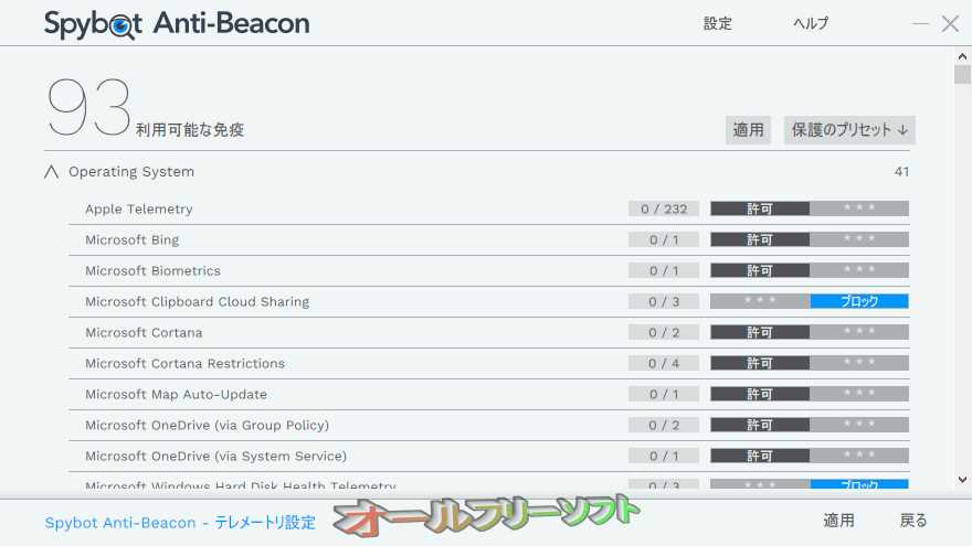 Spybot Anti-Beacon--Show options--オールフリーソフト