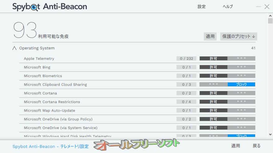spybot anti-beacon 1.5 download