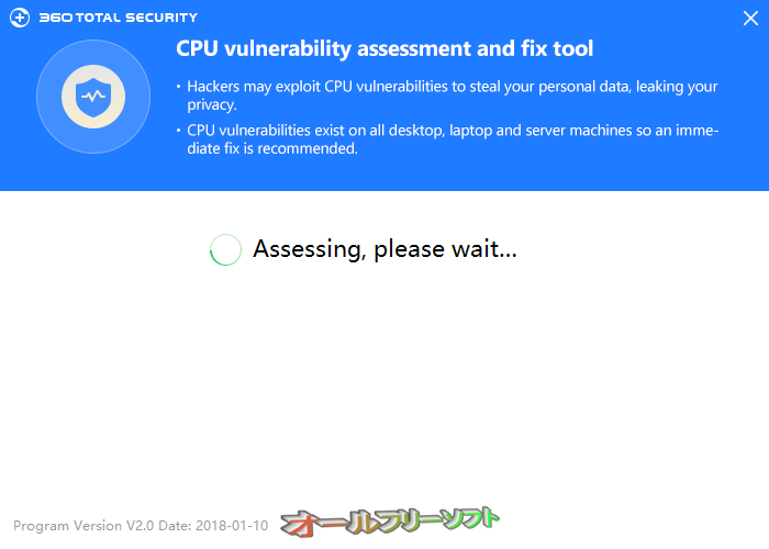 CPU Vulnerability Assessment and Fix Tool--起動時の画面--オールフリーソフト