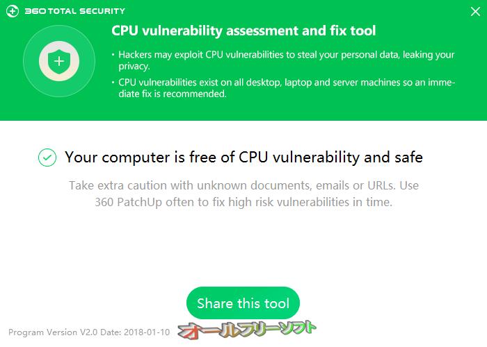 CPU Vulnerability Assessment and Fix Tool--結果--オールフリーソフト