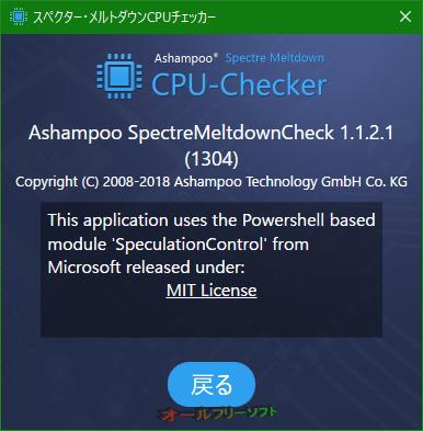 スペクター・メルトダウンCPUチェッカー--バージョン情報--オールフリーソフト