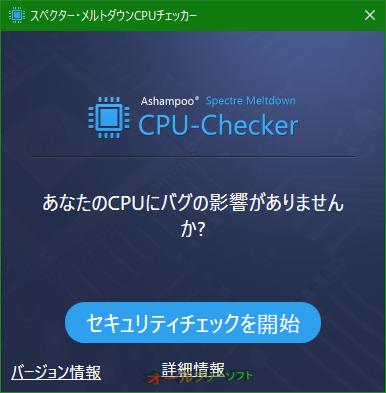 スペクター・メルトダウンCPUチェッカー--起動時の画面--オールフリーソフト