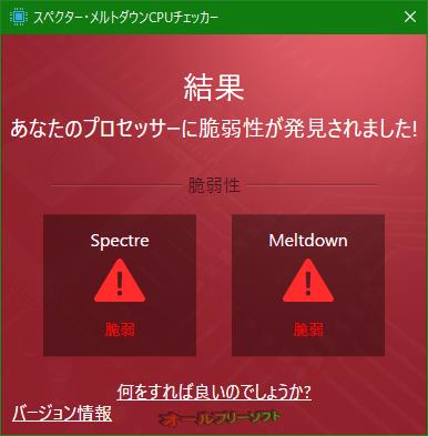スペクター・メルトダウンCPUチェッカー--結果--オールフリーソフト