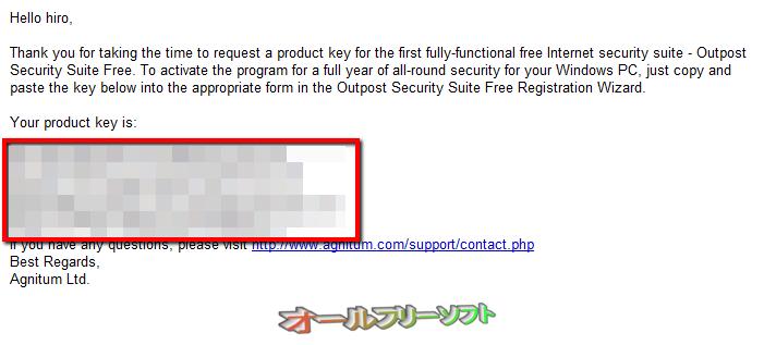 12.入力したメールアドレスにプロダクトキーが送られます。