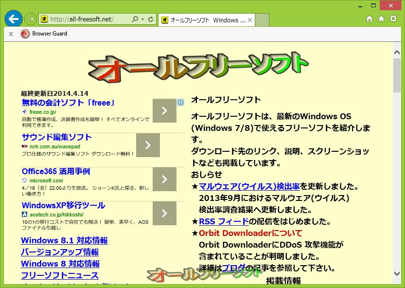 Browser Guard--IEツールバー--オールフリーソフト