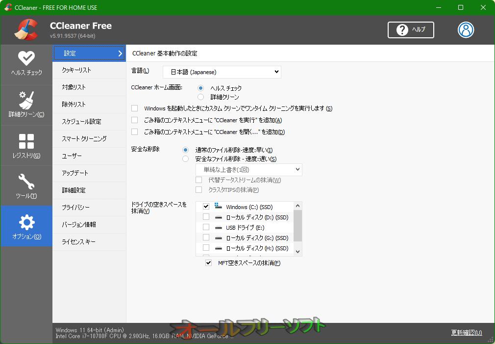 CCleaner--オプション--オールフリーソフト