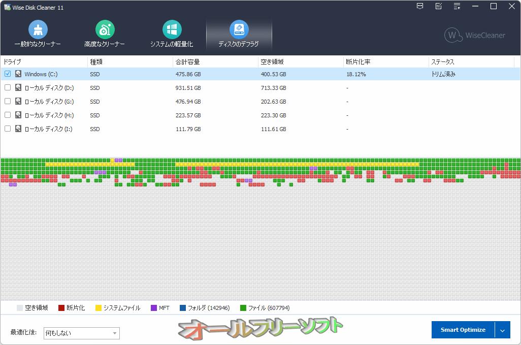 Wise Disk Cleaner--ディスクデフラグ--オールフリーソフト