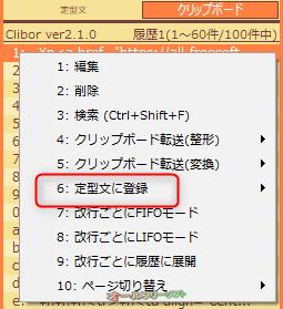 Clibor--オールフリーソフト