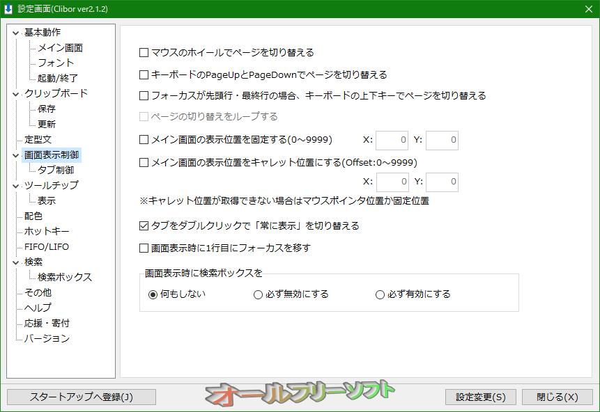 Clibor--設定/画面表示制御--オールフリーソフト