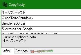 CopyPasty--オールフリーソフト