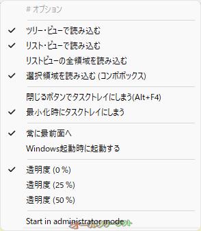GetWindowText--オプション--オールフリーソフト
