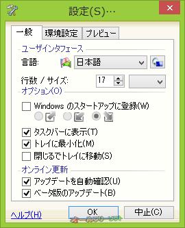 PasteCopy.NET--設定--オールフリーソフト