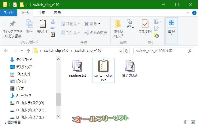 switch clip--解凍後--オールフリーソフト
