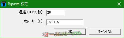 Typaste--設定--オールフリーソフト