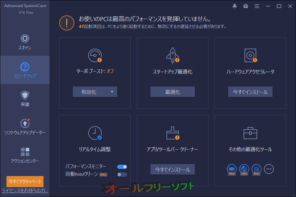 Advanced SystemCare Free--スピードアップ--オールフリーソフト
