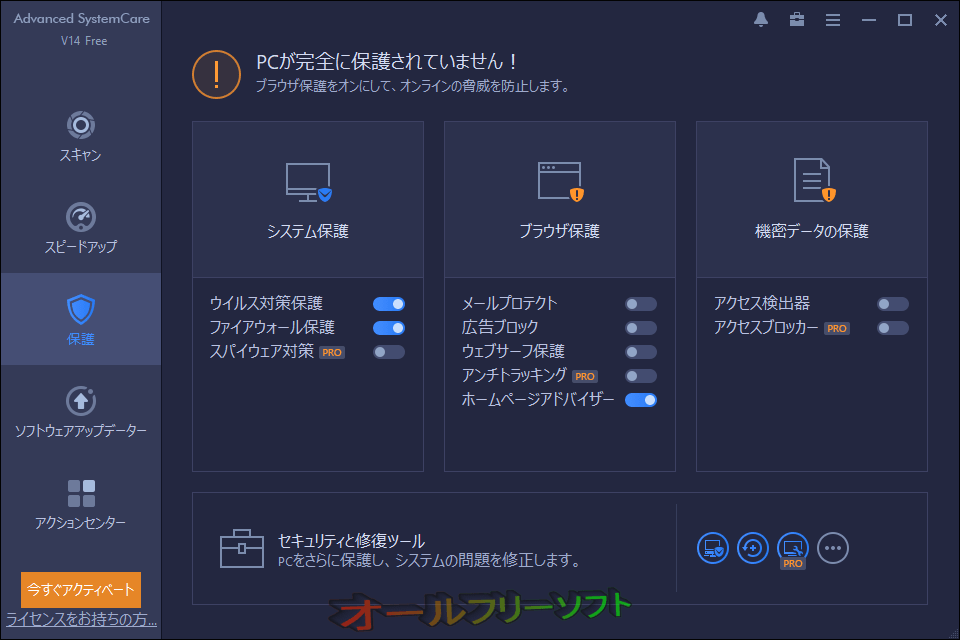 Advanced SystemCare Free--保護--オールフリーソフト
