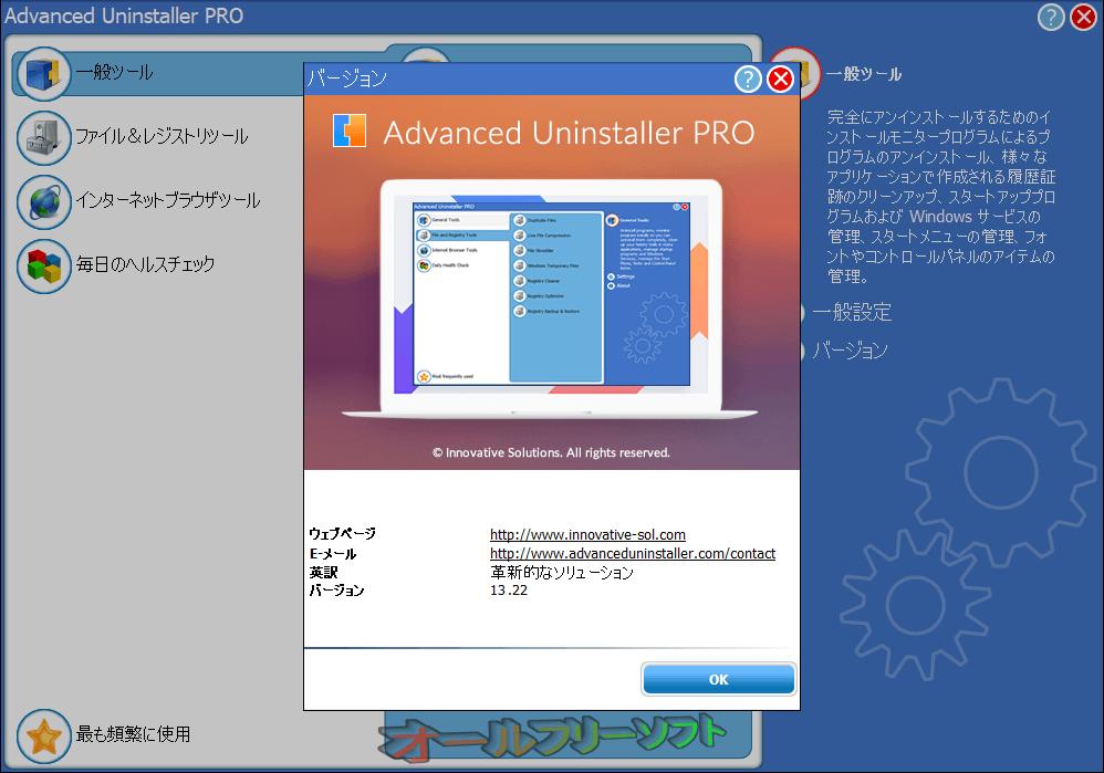 Advanced Uninstaller Pro--バージョン情報--オールフリーソフト