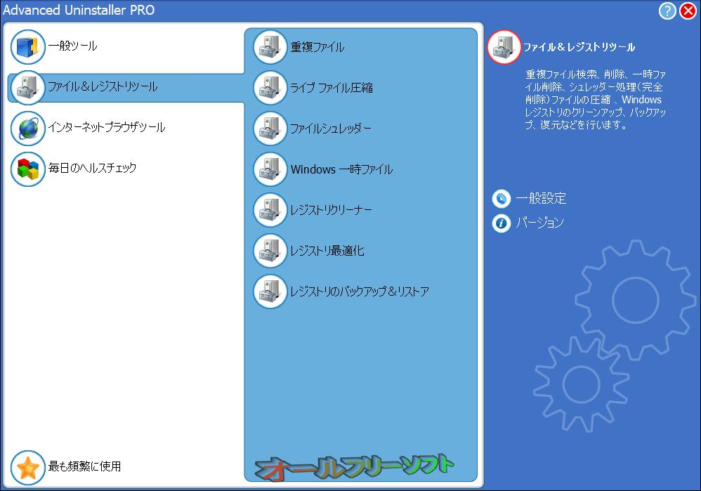 Advanced Uninstaller Pro--ファイルとレジストリツール--オールフリーソフト