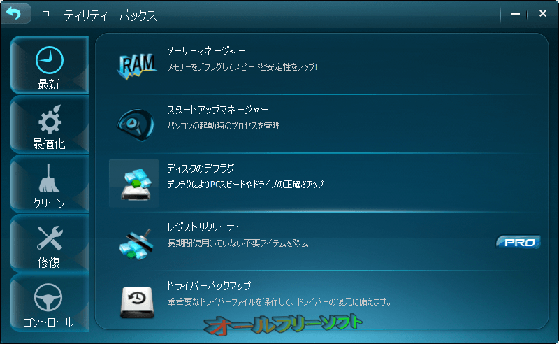 EaseUS CleanGenius--ユーティリティーボックス/最適化--オールフリーソフト