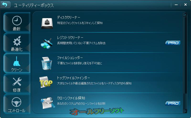 EaseUS CleanGenius--ユーティリティーボックス/クリーン--オールフリーソフト