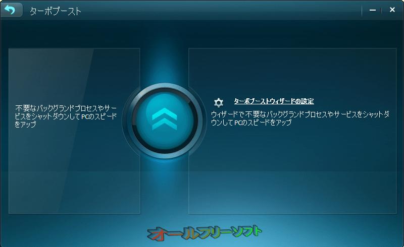 EaseUS CleanGenius--ターボブースト--オールフリーソフト