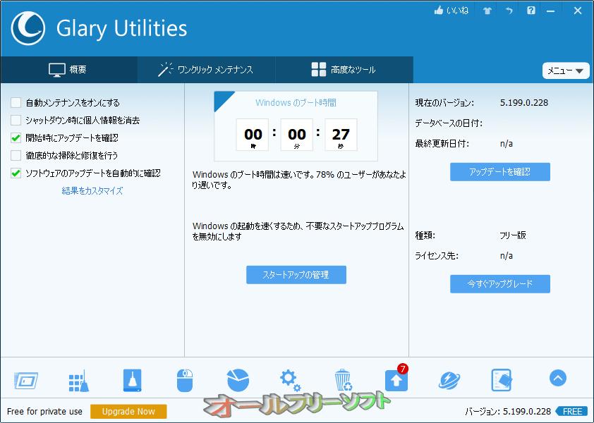 Glary Utilities--概要--オールフリーソフト