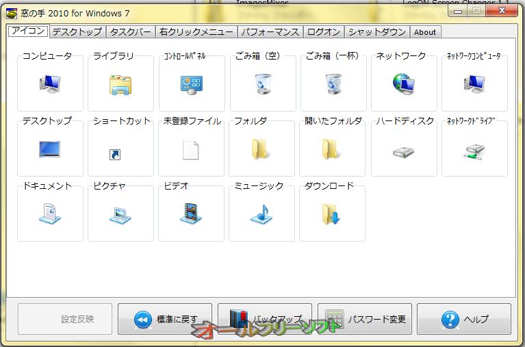 窓の手 2010 for Windows 7--アイコン--オールフリーソフト