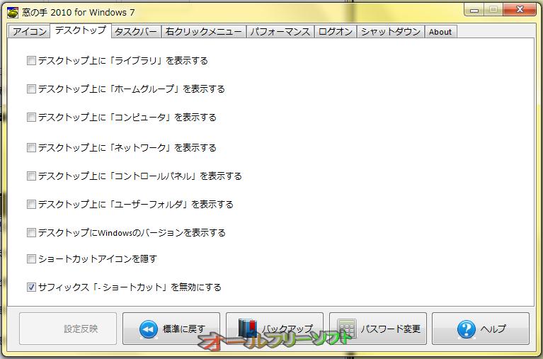 窓の手 2010 for Windows 7--デスクトップ--オールフリーソフト