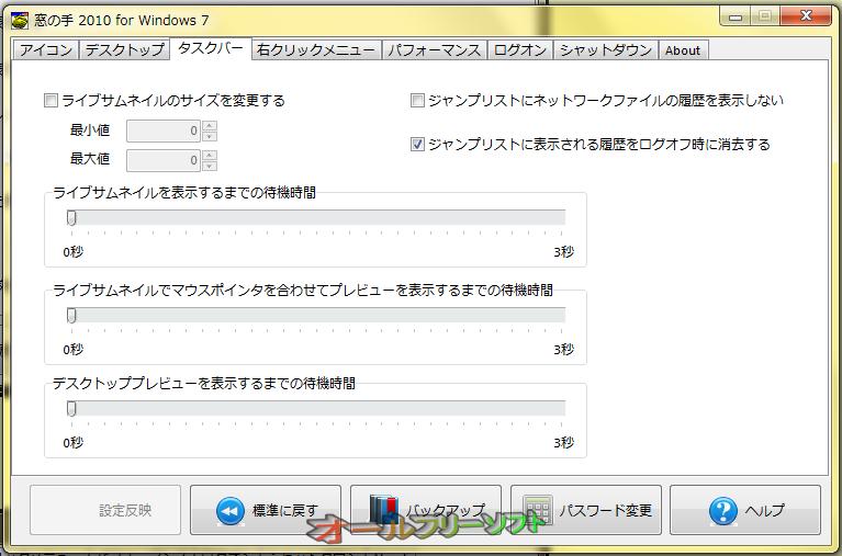 窓の手 2010 for Windows 7--タスクバー--オールフリーソフト