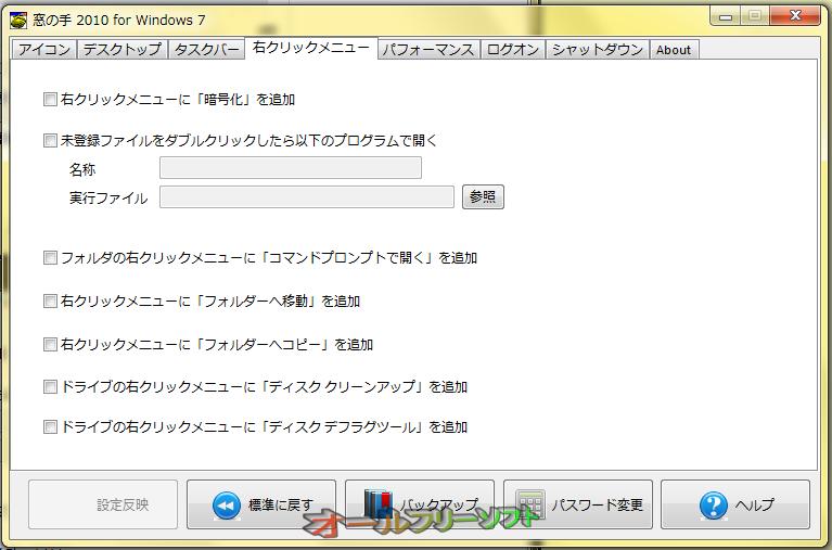 窓の手 2010 for Windows 7--右クリックメニュー--オールフリーソフト