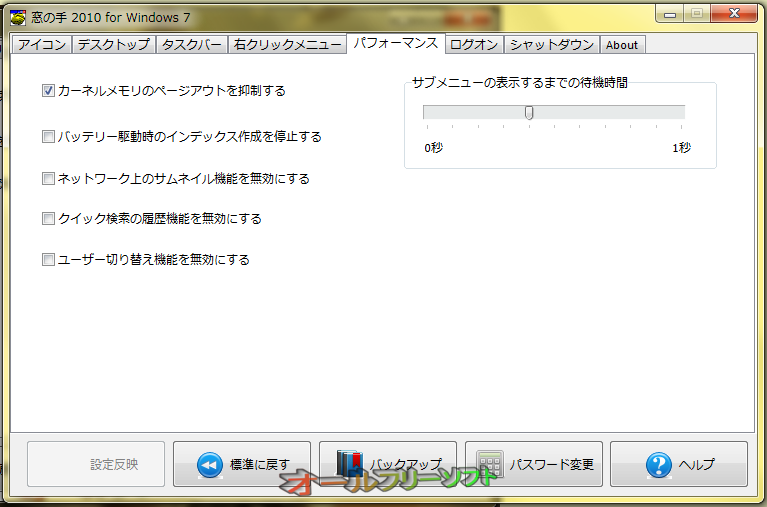 窓の手 2010 for Windows 7--パフォーマンス--オールフリーソフト