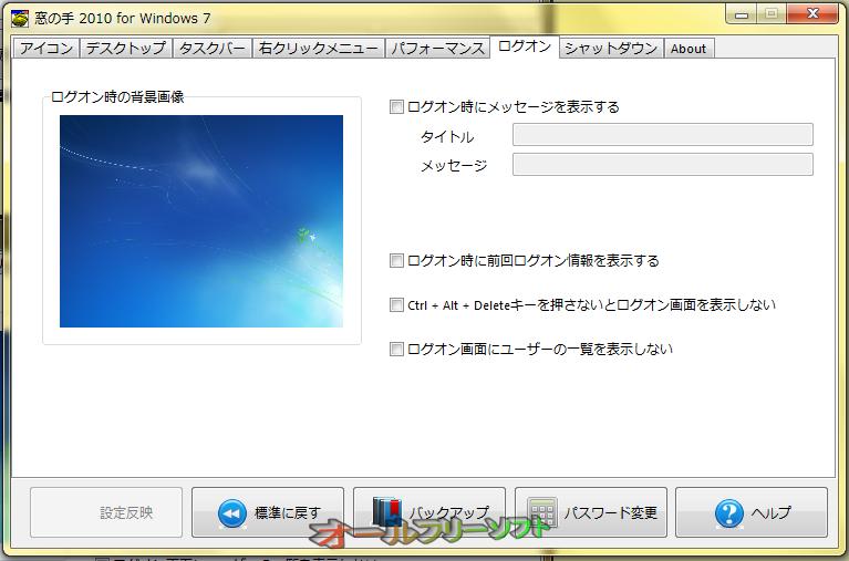 窓の手 2010 for Windows 7--ログオン--オールフリーソフト