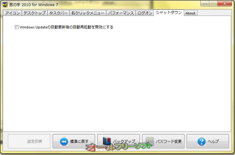 窓の手 2010 for Windows 7--シャットダウン--オールフリーソフト