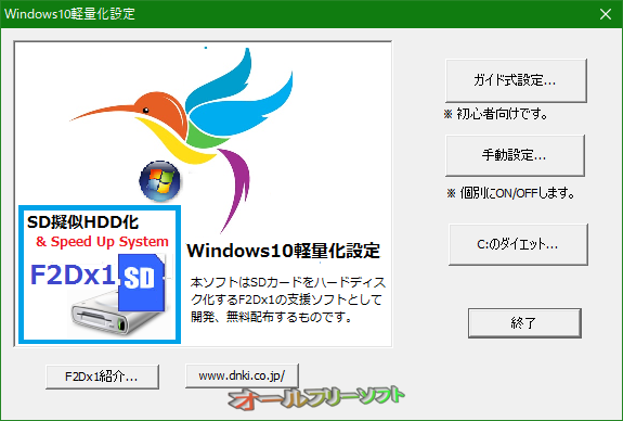 Windows10軽量化設定--起動時の画面--オールフリーソフト