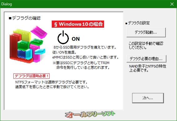 Windows10軽量化設定--デフラグの設定--オールフリーソフト