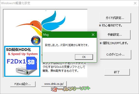 Windows10軽量化設定--終了--オールフリーソフト