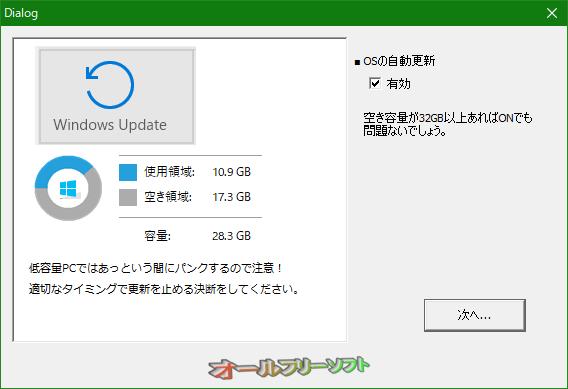 Windows10軽量化設定--OSの自動更新--オールフリーソフト