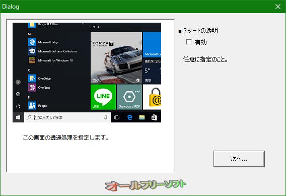 Windows10軽量化設定--スタートの透明--オールフリーソフト