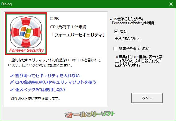 Windows10軽量化設定--OS標準のセキュリティ--オールフリーソフト
