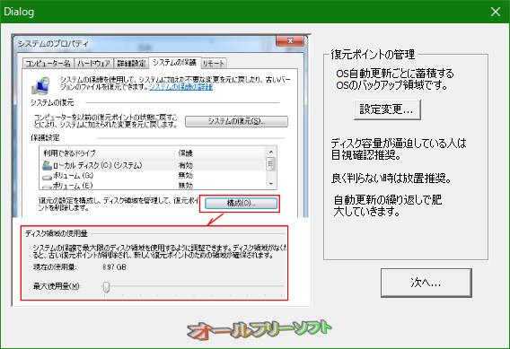 Windows10軽量化設定--復元ポイントの管理--オールフリーソフト