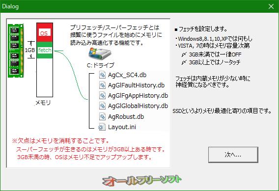 Windows10軽量化設定--フェッチを設定--オールフリーソフト