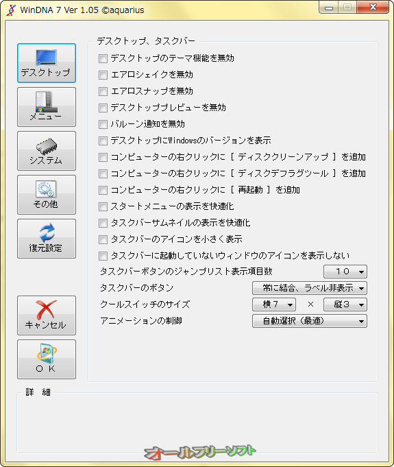 WinDNA 7--デスクトップ--オールフリーソフト