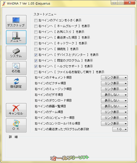 WinDNA 7--メニュー--オールフリーソフト