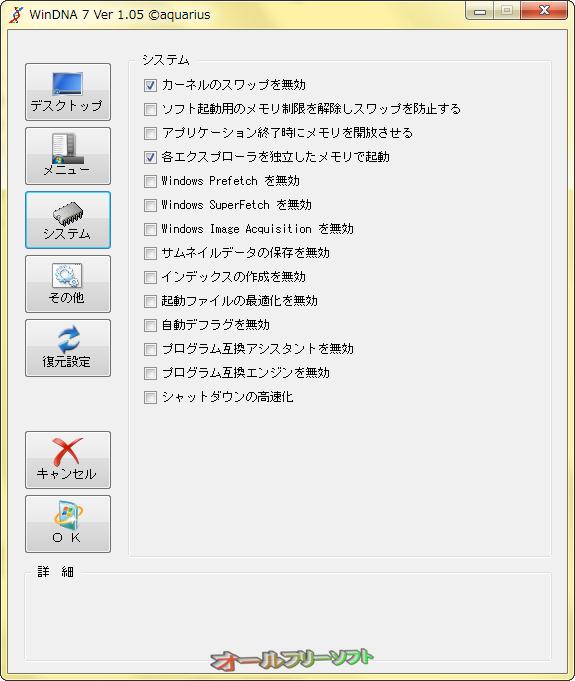 WinDNA 7--システム--オールフリーソフト