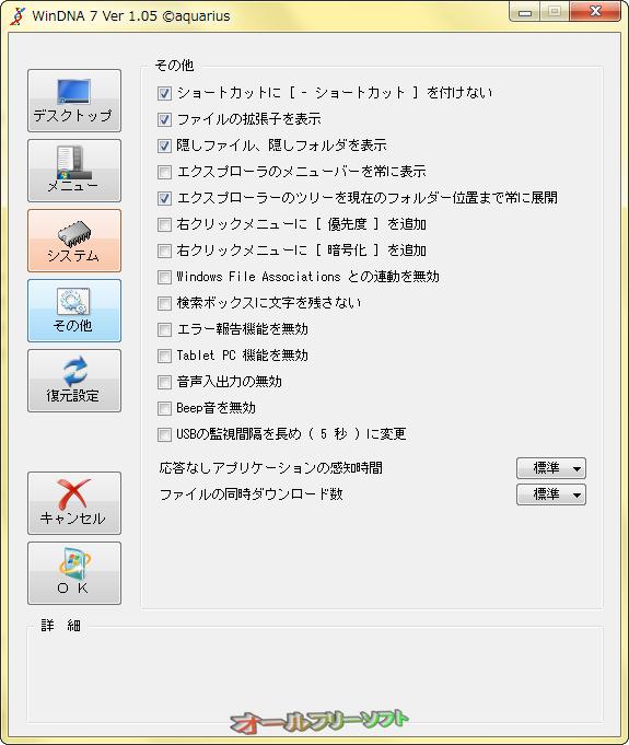 WinDNA 7--その他--オールフリーソフト