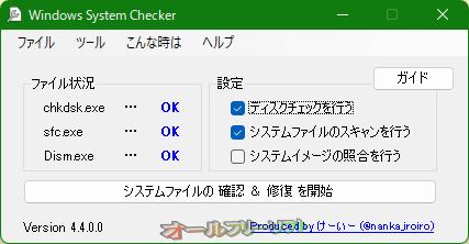 Windows System Checker--オールフリーソフト