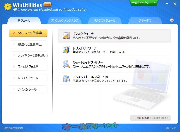 WinUtilities Free Edition--モジュール--オールフリーソフト