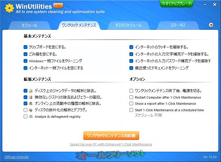 WinUtilities Free Edition--ワンクリックメンテナンス--オールフリーソフト